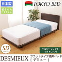 東京ベッド パネル型ベッド デミュー ヘルシーフィットボンネルマットレス付 セミダブル 脚付 天然木 超低床ベッド TOKYOBED 日本製 ローベッド フラットタイプ ボンネルコイルマットレスセット セミダブルベッド