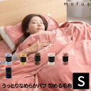 mofua うっとりなめらかパフ 布団を包める 毛布 シングルサイズ あったか 寒さ対策 冬寝具 冬布団 ■NCD