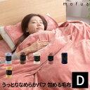 mofua うっとりなめらかパフ 布団を包める 毛布 ダブルサイズ あったか 寒さ対策 冬寝具 冬布団 ■NCD