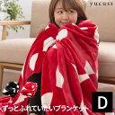 yucussずっとふれていたいブランケット lead ダブルサイズ あったか 寒さ対策 冬寝具 冬布団 ■NCD