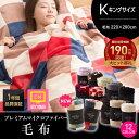mofua モフアプレミアム マイクロファイバー 毛布 キングサイズ あったか 寒さ対策 防寒 寝具 冬布団 薄掛け 毛布 ※セット販売ではありません ■NCD