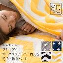 mofua プレミアムマイクロファイバー 毛布 敷きパッドplus セミダブルサイズ あったか 寒さ対策 冬寝具 冬布団 ■NCD