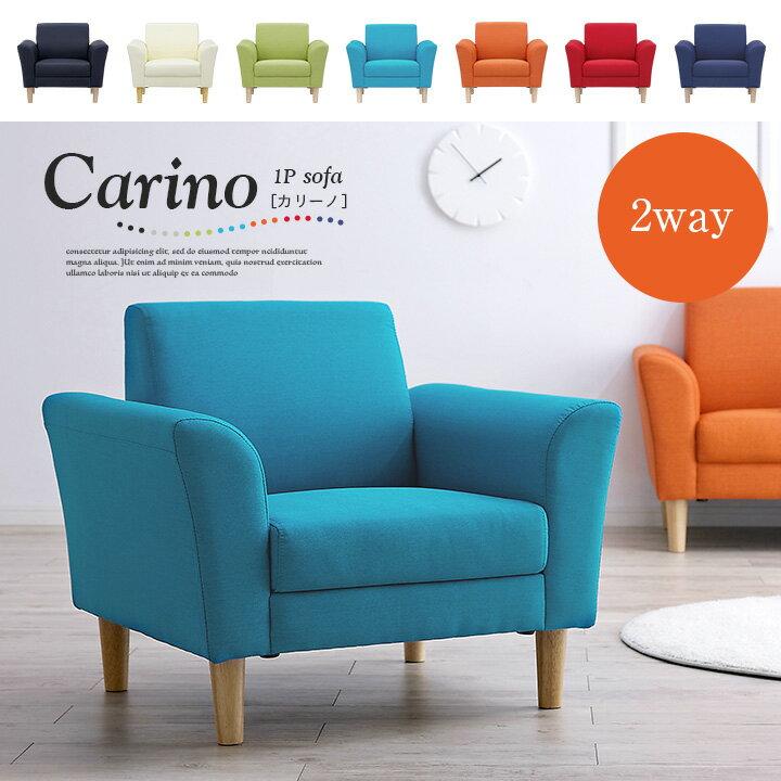 1人掛けソファ Carino3(カリーノ3) 7色対応 ファブリック PVC シンブル ポップ ローソファ ソファー リビングソファ フロアソファ カジュアル ソファ sofa オレンジ レッド ブルー ブラック アイボリー グリーン