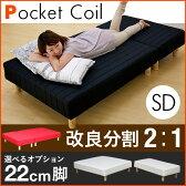 ポケットコイル セミダブルベッド 改良分割タイプ2:1 脚付きマット アウディ(3色対応)脚付きベッド 脚つきマットレスベッド 脚付マット脚付ベッド 脚付マットレス
