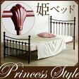 パイプベッド Chocolate(ショコラ) シングルアイアン風 ヨーロピアン な 姫系 ベッド bed メッシュ床 で 快適 シングルベッド 床下 収納 パイプベット パイプ ベッド