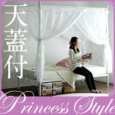 パイプベッド Bouquet(ブーケ) 天蓋付き シングルアイアン風 姫系 ベッド bed メッシュ床 シングルベッド 床下 収納 パイプベット パイプ ベッド