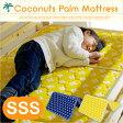 2段・3段・システムベッド用★三つ折り ココナッツパームマットレス SSS 87×179cm シングルスリムショート 二段ベッド用 三段ベッド用 システムベッド用 ロフトベッド用