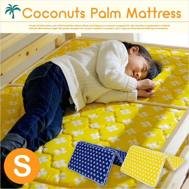 2段・3段・システムベッド用★三つ折り ココナッツパームマットレス S 97×195cm シングル 二段ベッド用 三段ベッド用 システムベッド用 ロフトベッド用 シングル(S)
