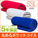【5年保証】丸められるポケットコイルマット SSL高品質 薄型ポケットコイルマットレス ねごこっち[シングルスリム]サイズ SSLポケットコイル 柔らか マットレス 二段ベッド用 三段ベッド用 システムベッド用
