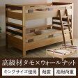 【高級材タモ×ウォールナット】2台ぴったりくっつきキングサイズに 2段ベッド Oslo(オスロ)二段ベッド 二段ベット 2段ベット 子供用ベッド 大人用ベッド ロフト ベッド システムベッド すのこベッド 木製