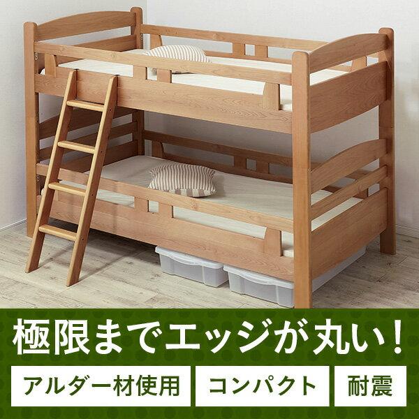 【アルダー材使用・角丸加工】2段ベッド malt(モルト)コンパクト 二段ベッド 二段ベット 2段ベット 子供用ベッド 大人用ベッド ベッド 木製 子供部屋