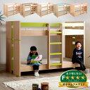 【耐荷重300kg】2段ベッド vibo(ヴィーボ)男の子 女の子 二段ベッド 二段ベット 2段ベット 子供用ベッド パステルカラー 木製 子供部屋