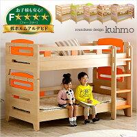 2段ベッドkuhmo(クーモ)6色対応