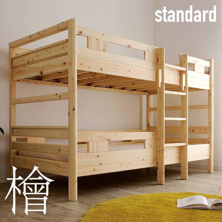【国産檜100%使用】ひのき二段ベッド KUSKUS2(クスクス2 スタンダード) 2段ベッド 二段ベット 2段ベット ロータイプ 耐震 子供用ベッド 木製 ヒノキ