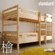 【国産檜100%使用】ひのき二段ベッド KUSKUS2(クスクス2 スタンダード) 2段ベッド 二段ベット 2段ベット ロータイプ 耐震 エコ塗装 子供用ベッド すのこベッド 木製 ヒノキ