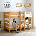 【割引クーポン配布中】【長く使える3Way仕様/耐荷重900kg/JIS・SG規格適合設計】宮付き 二段ベッド VIBO3(ヴィーボ3) 2色対応 2段ベッド シングルベッド キングベッド キングサイズベッド 親子ベッド 耐震 大人用 子供用 おしゃれ
