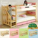 【階段付★引き出し収納付】宮付き 二段ベッド Evian step(エビアンステップ) 4色対応 F