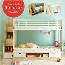 【階段付き★大容量収納】二段ベッド Boulton(ボルトン) 2色対応 2段ベッド 二段ベット 2段ベット 子供用ベッド ベッド 子供部屋 階段 ナチュラル シンプル おしゃれ 木製 収納 スチール パイプ ダークブラウン ホワイト