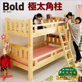【90mm極太角柱★耐震仕様】2段ベッド Bold(ボールド)2段ベッド 二段ベッド 二段ベット 2段ベット 大人用 子供用ベッド 木製 子供部屋