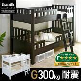 【耐荷重300kg★耐震】2段ベッド Granville(グランビル)2色対応ベッド ベット 二段ベッド 2段ベッド 二段ベット 2段ベット 子供用ベッド 大人用 業務用