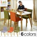 ダイニング5点セット Lori(ローリ) 選べる6通り FAB チェアカラー3色 組み合わせ自由 ダイニングセット ダイニングテーブル テーブル ダイニングチェア イス 椅子 木製 食卓 4人掛け 5点