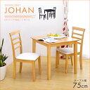 ダイニング3点セット JOHAN(ヨハン) 2色対応 ダイニング ダイニングセット テーブル ダイニングチェア イス 椅子木製 モダン 食卓 2人掛け 3点セット