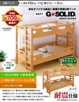 G★SOLID2段ベッドH152cm梯子無