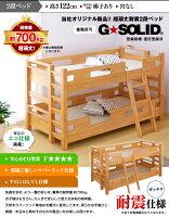G★SOLID2段ベッドH122cm梯子有