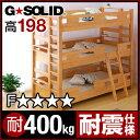 業務用可! G★SOLID 3段ベッド H198cm 梯子無 三段ベッド 三段ベット 3段ベット 子供用ベッド ベッド 大人用 頑丈 耐震