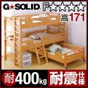 業務用可! G★SOLID 3段ベッド ロング キャスター付 H171cm 梯子無 三段ベッド 三段ベット 3段ベット 子供用ベッド ベッド 大人用 頑丈 耐震