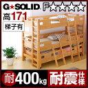 業務用可! G★SOLID 3段ベッド ロング キャスター付 H171cm 梯子有 三段ベッド 三段ベット 3段ベット 子供用ベッド ベッド 大人用 頑丈 耐震