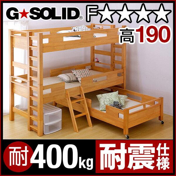 業務用可! G★SOLID 3段ベッド ロング キャスター付 H190cm 梯子無 三段ベッド 三段ベット 3段ベットベッド 子供用ベッド ベッド 大人用 頑丈 耐震