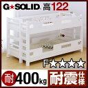 業務用可! G★SOLID【ホワイト】 2段ベッド H122...