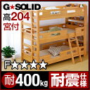 業務用可! G★SOLID 宮付き 3段ベッド H204cm...