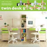 【出荷数10,000台突破!】twin desk(ツインデスク) 4色対応 ツインデスク 学習机 学習デスク 勉強机 勉強デスク おしゃれ パソコンデスク 子供 子供部屋 収納 デスク ワゴン チェスト 兄弟 姉妹 2人 木製