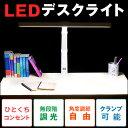 【無段階調光機能】T型 LED デスクライト(LDY-6315L)コンセント付 LEDデスクライト 学習デスク用 学習机用 スタンド 勉強机用 子供 目に優しい...