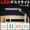 【無段階調光機能】アーム型 LED デスクライト(LDY-1507A)コンセント付 LEDデスクライト 学習デスク用 学習机用 ス…