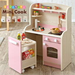 Newタイプ!【組立品/ボウル&<strong>キッチンワゴン</strong>付き】ままごとキッチン Mini Cook4(ミニクック4) 5色対応 おままごと 誕生日 クリスマスプレゼント ままごとセット 男の子 女の子 ごっこ遊びトイ 家事 rvw (大型)