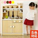 【組立品】ままごとキッチン Mini Cook(ミニクック) 5色対応 おままごと 誕生日 クリスマ