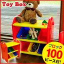 【SS割引クーポン配布中】トイボックス(100ピースブロック付) 誕生日プレゼント クリ