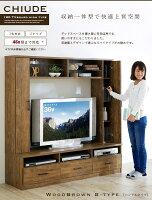ハイタイプ収納TVボードCHIUDE(キューデ)3色対応