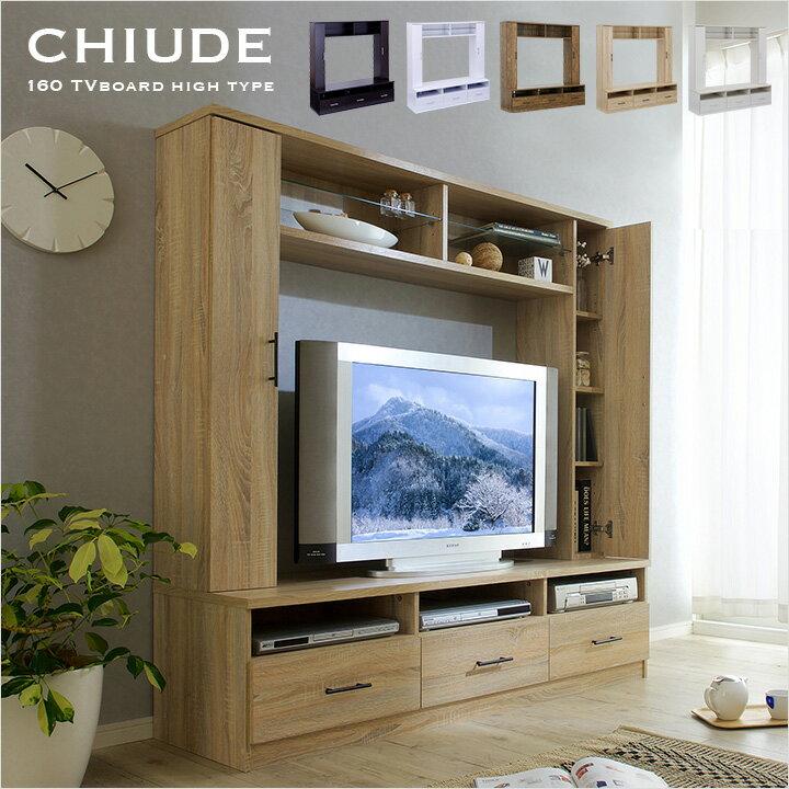 【46v型まで対応★選べる2タイプ】ハイタイプ 160幅 TVボード CHIUDE(キュー…...:kaguno1:10000662