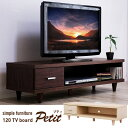 シンプル テレビ台 テレビボード Petit プティ 2色対応 ナチュラル ダークブラウン テレビ台 TV台 ローボード 引き出し