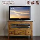 【完成品】テレビボード Divano(ディヴァーノ) 900 テレビ台 テレビラック TVボード TV台 TVラック AV収納