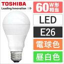 【4時間限定ポイント10倍 9/25 20:00~23:59】TOSHIBA 東芝 LED電球 一般電球60W形相当 e26口金 E-CORE(イー・コア)LDA7N-G/60W昼白色) LDA8L-G/60W(電球色)