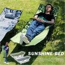 【収納袋&枕付き】折りたたみベッド SUNSHINE BED...
