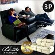 3人掛けモーションソファ ブルーム (アイボリー、ブラック) 来客 鑑賞 システムソファ リクライニングソファ リクライニングチェア ソファ sofa