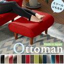 【安心の日本製】Ottoman(オットマン) 15色対応 オットマン スツール リビング おしゃれ 人気 カジュアル 1人掛け 一人掛け ソファ ソファー チェア チェアー ファブリック PVC 足置き 足置き台