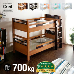 【特許庁認定登録意匠/耐荷重700kg】宮付き <strong>二段ベッド</strong> Creil(クレイユ) 5色対応 2段ベッド 耐震 頑丈 子供用ベッド 大人用 ベッド 分割可能 シングルベッド 宮棚 木製 子供部屋 おしゃれ