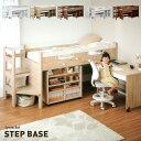【階段+超ワイド本棚付/耐荷重180kg】システムベッド STEPBASE3(ステップベース3) 6